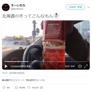 ペットボトルの紅茶が瞬時に凍っていく動画ツイートが反響「北海道あるあるですよ」「ひ…ひえぇぇぇぇ」