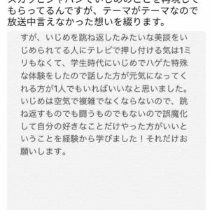 霜降り明星せいやさんのいじめ体験を描いた『スカッとジャパン』 放送後のツイートに大きな反響が集まる
