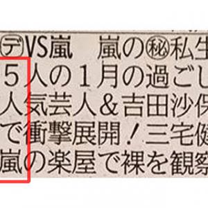 「5人で嵐」 本日1月31日放送のフジテレビ『VS嵐』のラテ欄に縦読みで反響