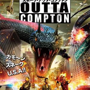 ラップで巨大ヘビは倒せるか? 映画『スネーク・アウタ・コンプトン』のやりすぎっぷりがすごい[ホラー通信]