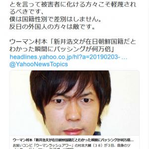 高須克弥院長「悪いことしたときに被害者に化ける方々こそ軽蔑されるべき」新井浩文容疑者に対しての村本大輔さんのツイートに苦言