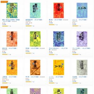 「わが闘争」「資本論」「君主論」「般若心経」などなど『まんがで読破!』シリーズの30作品がKindleで11円!