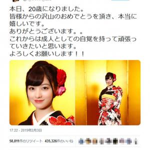 橋本環奈さん「本日、20歳になりました」 池田エライザさんは「橋本環奈生誕祭。もう祝日でいいと思う」と祝福