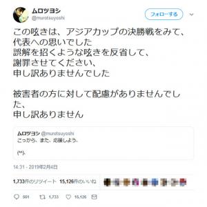「誤解を招くような呟きを反省」「被害者の方に対して配慮がありませんでした」ムロツヨシさんが新井浩文容疑者逮捕の日のツイートを謝罪