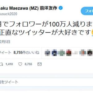 ZOZO前澤社長「約1ヶ月でフォロワーが100万人減りました。そんな正直なツイッターが大好きです」