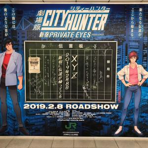 「XYZ」の暗号も!? 『シティーハンター』あの伝言板が新宿駅に奇跡の復活!