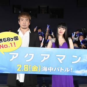 『アクアマン』強くてチャーミングなヒーローに「お疲れ!」の声援!?安元洋貴&田中理恵登壇 最速応援試写会レポ