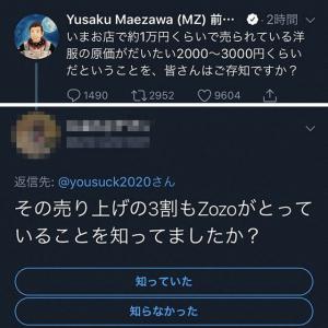 ZOZO前澤社長の洋服の原価ツイートに返信 「その売上の3割もZOZOがとっていることを知ってましたか?」が話題に