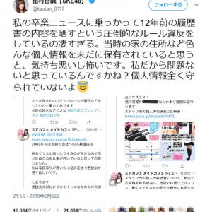 SKE48松村香織さんが働いていたメイドカフェ 10年以上前の松村さんの履歴書内容をツイートし批判殺到