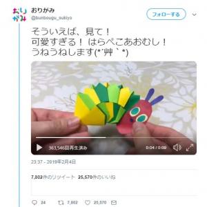 折り紙で作った『はらぺこあおむし』が「うねうね」する動画を見て「つい作ってしまいました」の声多数