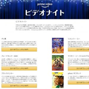 『犬ヶ島』『ブレードランナー 2049』など話題作がズラリ! Amazon Prime Videoで映画レンタル100円の『ビデオナイト』開催中