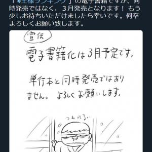 昨年ネット上で大評判となったマンガ「王様ランキング」 本日2月12日1巻・2巻が同時発売!