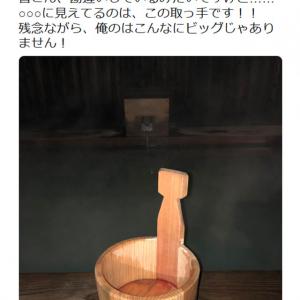 レスラーの武藤敬司さん「残念ながら、俺のはこんなにビッグじゃありません!」ツイート画像に○○○が写っている疑惑に