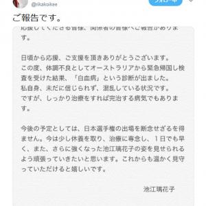 池江璃花子選手が白血病を告白 桜田義孝・五輪担当相の 「がっかりしている」発言に批判
