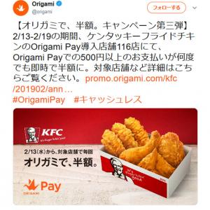 2月13日から19日までOrigami Payでケンタッキーフライドチキンが半額! ※ただし6都府県のみ