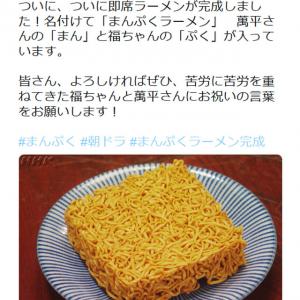 NHK朝ドラ「まんぷく」効果でチキンラーメンが大人気に!? SNSで売り切れ報告が相次ぐ