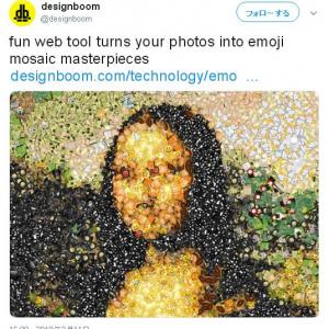 『Emoji Mosaic(絵文字モザイク)』というウェブツールが楽しい