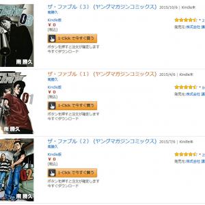 岡田准一さん主演の実写映画が6月公開! 「ザ・ファブル」1~3巻が『Amazon』のKindleで現在無料