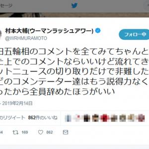 桜田五輪相の池江選手へのコメントは「マスコミの切り取り」か? 村本大輔さんや堀江貴文さんが意見ツイート