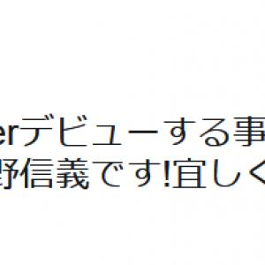 桑マンこと桑野信義さんのツイッターのキレ味がヤバい「ア.クワマン」「箸の正しい持ち方」「ログインボーナス」