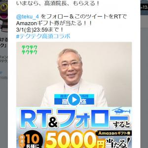 「いまなら、高須院長、もらえる!」 カドカワの決算でも注目のゲーム「テクテクテクテク」が高須克弥院長とコラボ