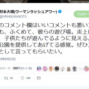 村本大輔さん「自分の町がなくなることへの話が聞きたい」ツイート炎上で過去の発言にも注目が集まる
