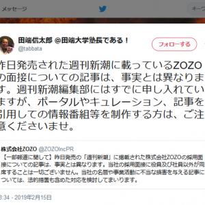 週刊新潮掲載の「ZOZOの採用面接にいったら剛力彩芽さんがいた」という記事をZOZOが否定 法的措置も検討