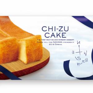 稲垣吾郎・草彅剛・香取慎吾「新しい地図」のスイーツ「CHI-ZU CAKE(チーズケーキ)」がファミリーマートに登場!
