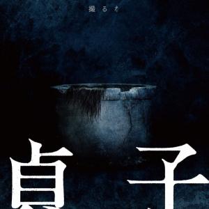 撮ったら呪われる…… 『リング』シリーズ最新作『貞子』はYouTuberが呪いを拡散? 不気味なティザービジュアル解禁[ホラー通信]