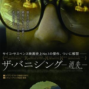 キューブリックが「最も恐ろしい映画」と評する『ザ・バニシング -消失-』 30年越しの日本公開決定[ホラー通信]