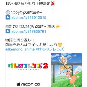 『niconico』のアンケート結果が話題の「けものフレンズ2」 2月22日に振り返り上映会!