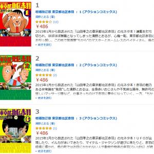 山田孝之のドキュメンタリードラマでもおなじみ 清野とおる「東京都北区赤羽」シリーズがKindleで最大72%オフ