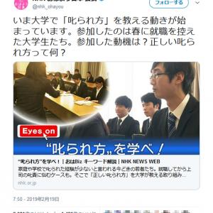 就職を控えた大学生に「正しい叱られ方」を教える動き!? NHKおはよう日本が紹介した「叱られ方を学べ」に批判集まる