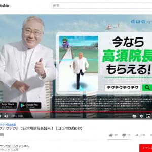 「高須クリニックのCMかと思った」の声も 高須院長が「イエス!テクテクテクテク」とキメるCM放送中