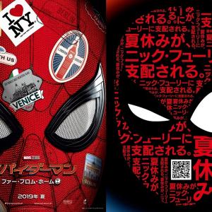 夏休みが、ニック・フューリーに支配される! 『スパイダーマン:ファー・フロム・ホーム』日本版予告編解禁