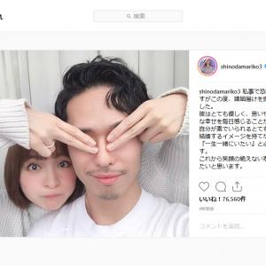 「これが噂の玄米婚」の篠田麻里子さん 『Instagram』に夫とのツーショット写真をアップ