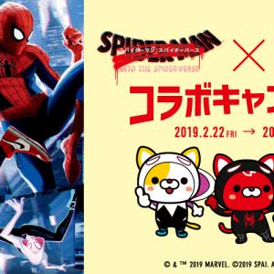 """「スパイダーマンは1人じゃニャい!」『スパイダーマン:スパイダーバース』が猫キャラ""""デニャーズ""""とコラボ"""
