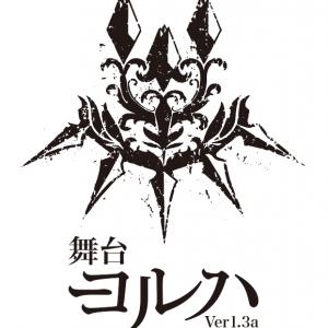 『NieR:Automata』と同一世界で描かれる『舞台 ヨルハVer1.3a』男性キャストのみで2019年7月上演