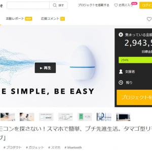 2万9000個以上の家電操作に対応するスマホ連動リモコン『エッグ』 キングジムが開始9時間で『Makuake』の目標額を達成し支援受付中