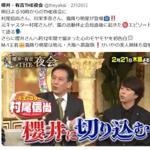 日本を動かす?櫻井翔 大使館公使との会食に経済勉強会……「何になりたいの?」「嵐の休止後が不安」と総ツッコミ!
