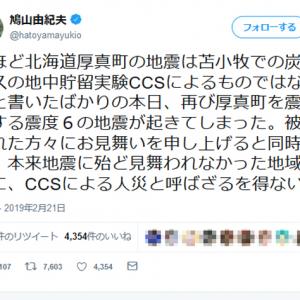 北海道で震度6弱の地震発生 鳩山由紀夫元首相が「CCSによる人災と呼ばざるを得ない」とツイートし波紋