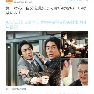 『Twitter』トレンドに「真一さん」 NHK『まんぷく』公式は「自分を見失ってはいけない、いけないよ!」