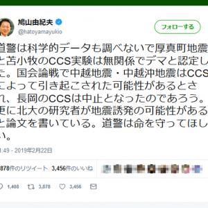 北海道の地震を「人災」とツイートした鳩山由紀夫元首相が道警のデマ認定に反論