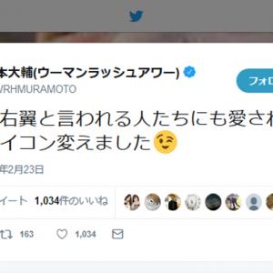 村本大輔さん「ネット右翼と言われる人たちにも愛されたいのでアイコン変えました」『Twitter』アイコンを高須院長に変更