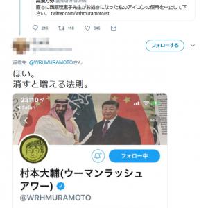 西原理恵子先生が描いた高須克弥院長の長男・力弥さんの『Twitter』アイコン 村本大輔さんが無断使用して謝罪