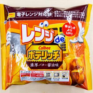 再販希望! 幻の商品となった『レンジdeポテリッチ』を改めて試食! これは美味だ……