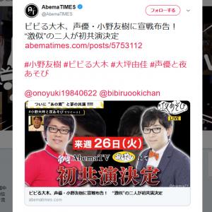 似てる?似てない?小野友樹さんとビビる大木さんが初共演!AbemaTV『声優と夜あそび』本日放送!