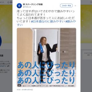 """GIFアニメを駆使した『Twitter』が好評な『澪 スパークリング清酒』 一度見たら忘れられない""""あの人にぴったりダンス""""をGIFアニメで再現してみた"""
