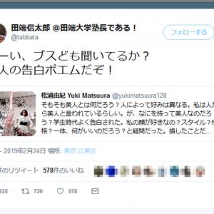 「おーい、ブスども聞いてるか?」 ZOZOの田端信太郎・コミュニケーションデザイン室長がツイートし炎上