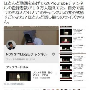 ほとんど更新しなくても非公式に見えても登録者数10万人超え!? ノンスタ石田さんのYouTubeチャンネルが人気